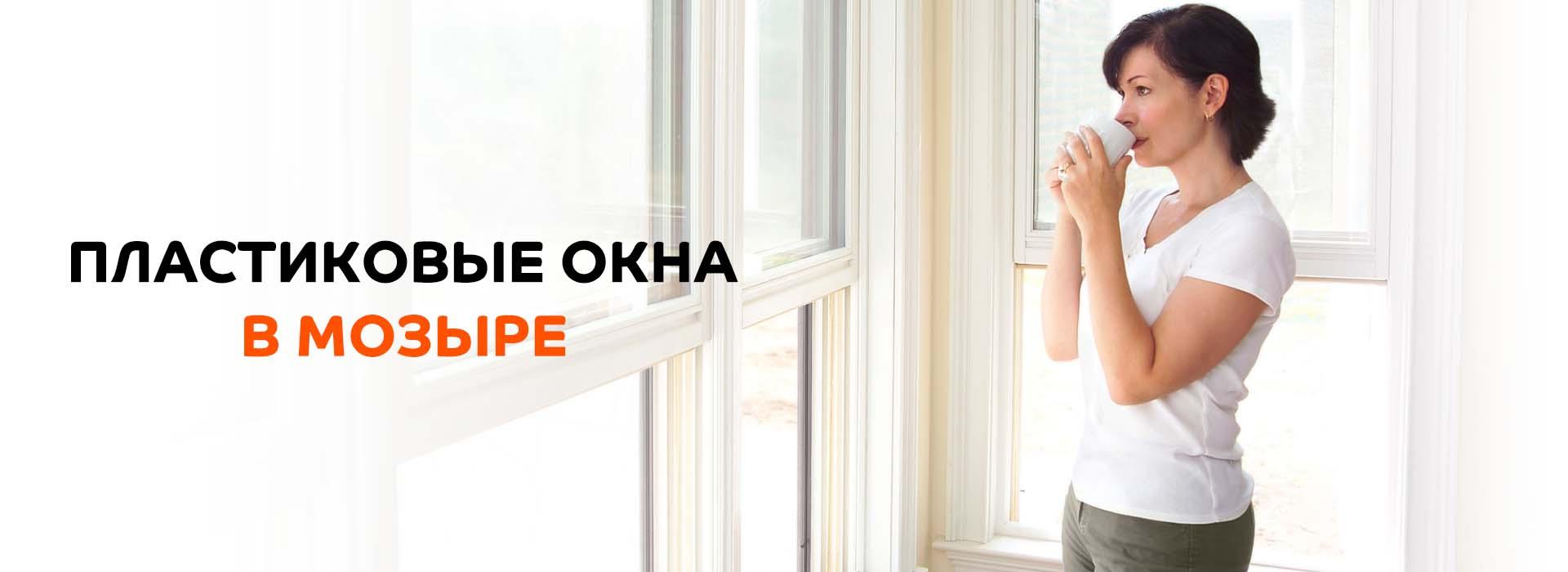Пластиковые окна в Мозыре, Калинковичах, Наровле